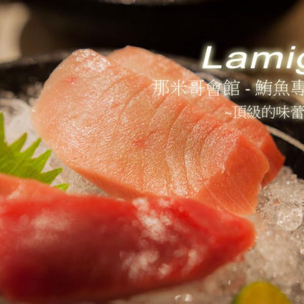 台北市 餐飲 日式料理 Lamigo 鮪魚專賣店