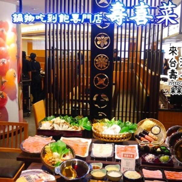 新北市 餐飲 鍋物 火鍋 壽喜菜 Shabusai