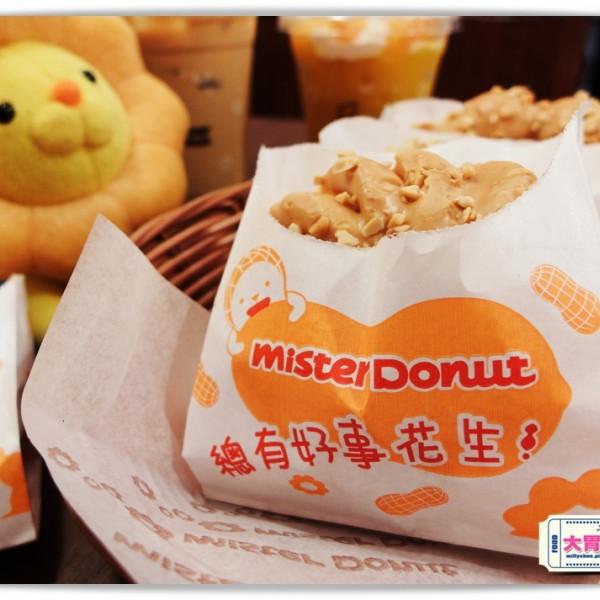 高雄市 餐飲 糕點麵包 Mister Donut多拿滋[新夢時代門市]