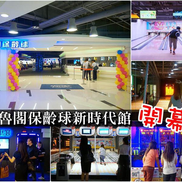 台中市 休閒旅遊 運動休閒 保齡球場 大魯閣保齡球新時代店