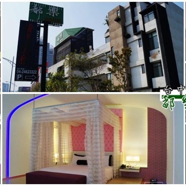 台中市 休閒旅遊 住宿 汽車旅館 都樂旅館(臺中市旅館330號)