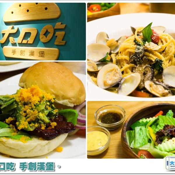 新竹市 美食 餐廳 速食 漢堡、炸雞速食店 大口吃手創漢堡