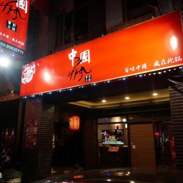 台北市 餐飲 鍋物 火鍋 中國瘋實料火鍋