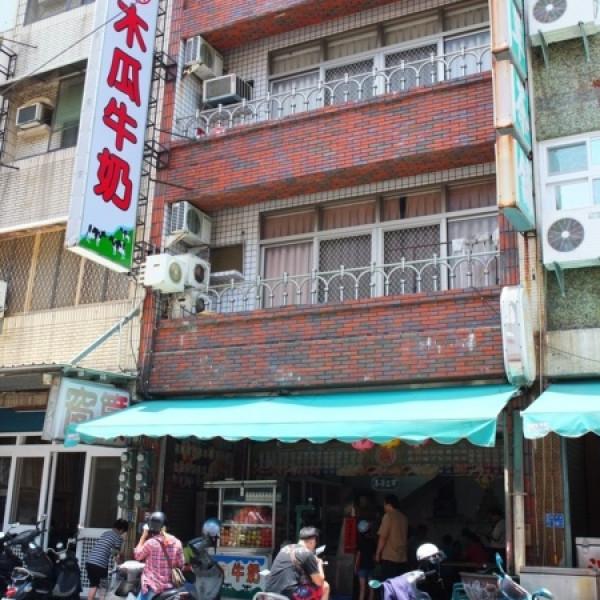 屏東縣 美食 攤販 冰品、飲品 黃家木瓜牛奶