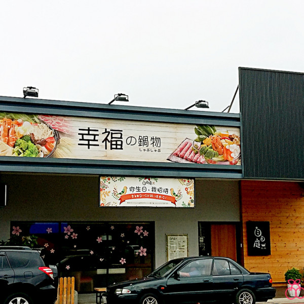 苗栗縣 餐飲 鍋物 其他 自由庭日式鍋物