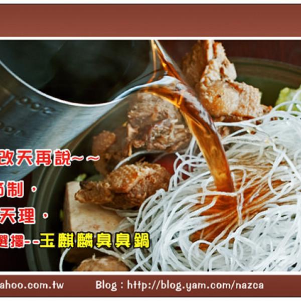 台中市 餐飲 鍋物 其他 玉麒麟臭臭鍋 (逢甲店)