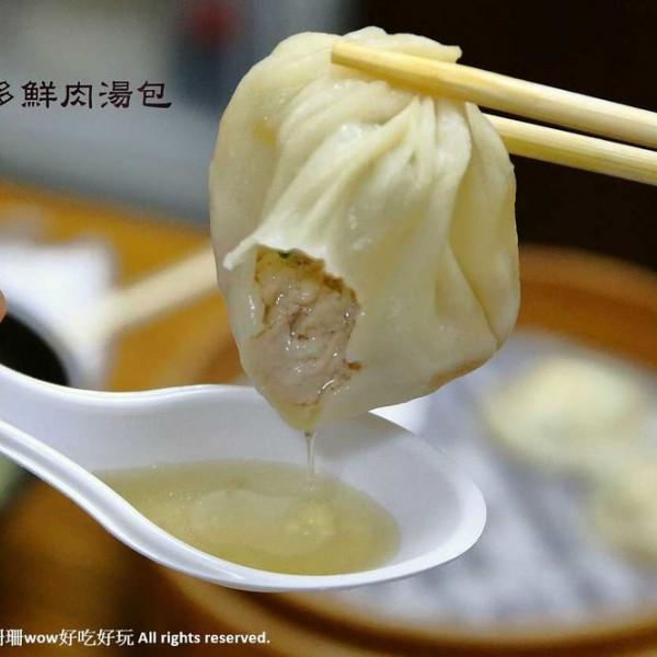 桃園市 餐飲 台式料理 香納多鮮肉湯包