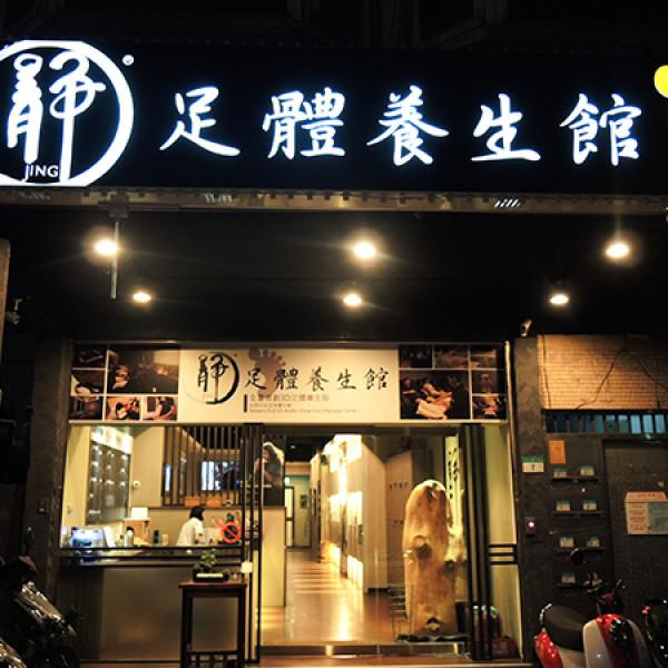 台北市 休閒旅遊 運動休閒 SPA養生館 靜足體養生館 (南軟店)