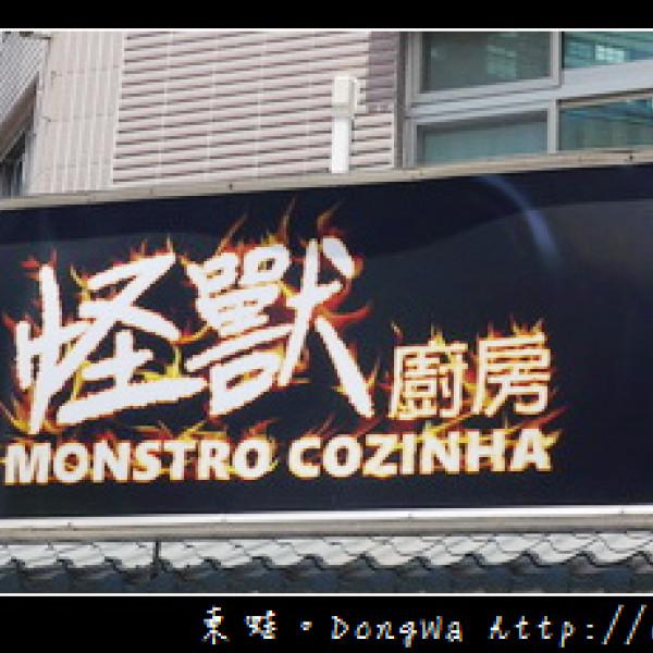桃園市 美食 餐廳 異國料理 異國料理其他 怪獸廚房