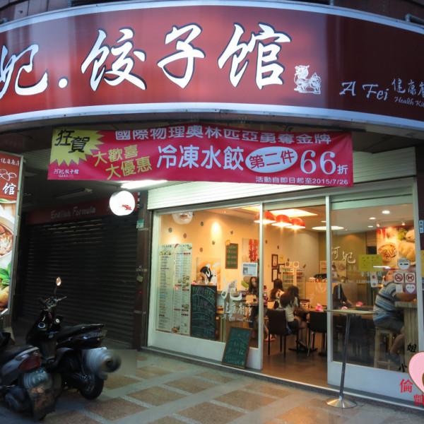 新北市 美食 餐廳 中式料理 麵食點心 阿妃餃子館(A Fei健康廚房)