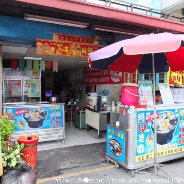高雄市 餐飲 飲料‧甜點 冰店 阿Q凍圓
