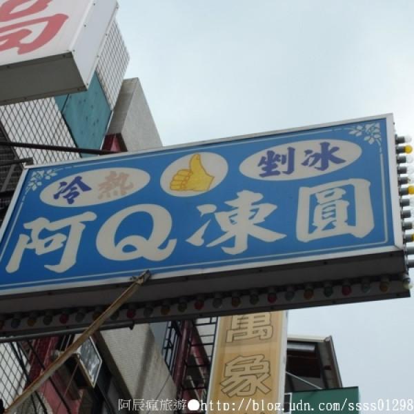 屏東縣 美食 攤販 冰品、飲品 阿Q凍圓