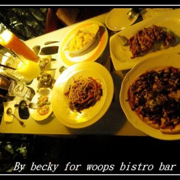 台北市 美食 餐廳 異國料理 義式料理 woops bistro bar