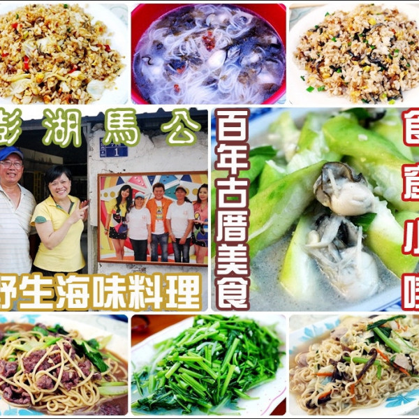 澎湖縣 美食 餐廳 中式料理 食窟小喫