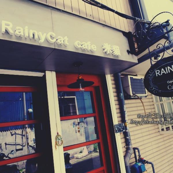 台中市 美食 餐廳 咖啡、茶 咖啡館 Rainycat cafe 米貓咖啡