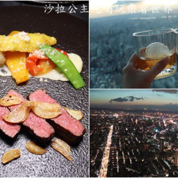 台北市 餐飲 多國料理 其他 Diamond Tony's PANORAMA 隨意鳥地方101觀景餐廳