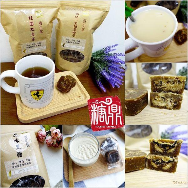 台北市 休閒旅遊 購物娛樂 購物娛樂其他 糖鼎養生黑糖磚