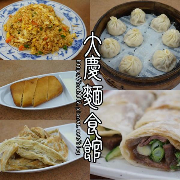 台中市 美食 餐廳 中式料理 麵食點心 大慶麵食館
