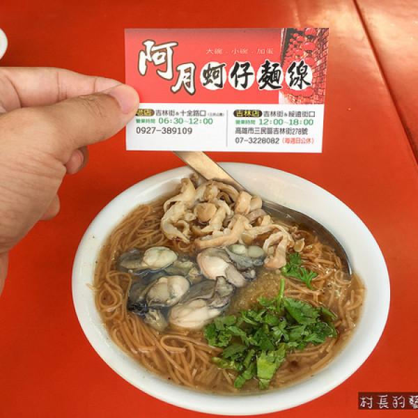 高雄市 餐飲 夜市攤販小吃 阿月蚵仔麵線