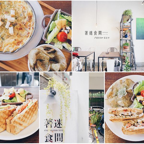 雲林縣 餐飲 義式料理 著迷食間