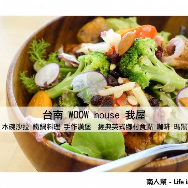 台南市 美食 餐廳 咖啡、茶 咖啡館 WOOW House 我屋
