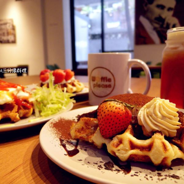 台北市 餐飲 飲料‧甜點 飲料‧手搖飲 Waffle Please比利時列日鬆餅 (大安店)