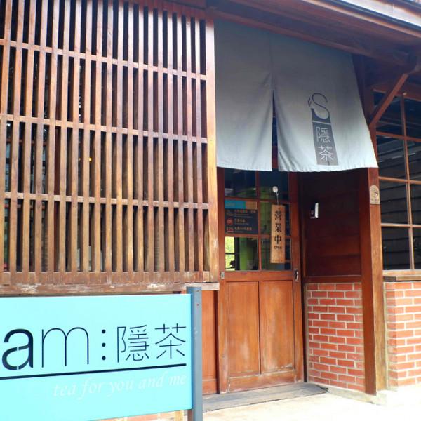 南投縣 美食 餐廳 咖啡、茶 中式茶館 隱茶 STEAM