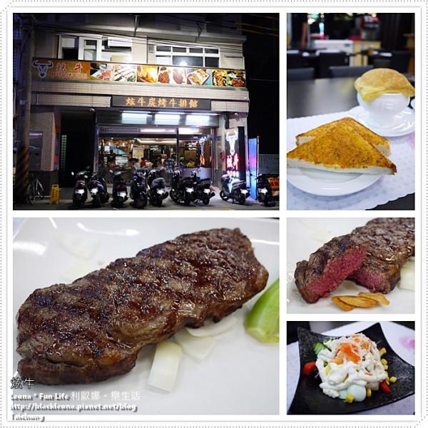 台中市 美食 餐廳 異國料理 美式料理 炫牛鮮切碳烤牛排館
