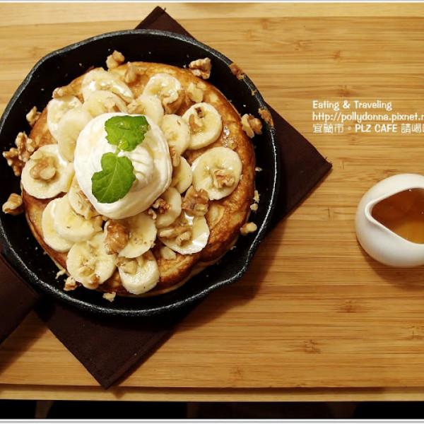 宜蘭縣 美食 餐廳 速食 早餐速食店 PLZ Cafe'