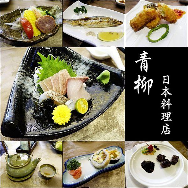 台中市 美食 餐廳 異國料理 日式料理 青柳日式料理店