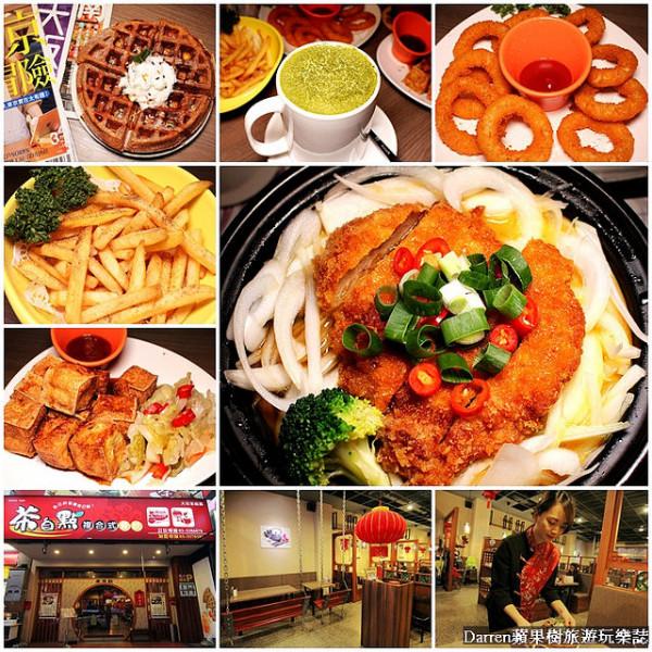雲林縣 美食 餐廳 咖啡、茶 中式茶館 茶自點複合式餐飲