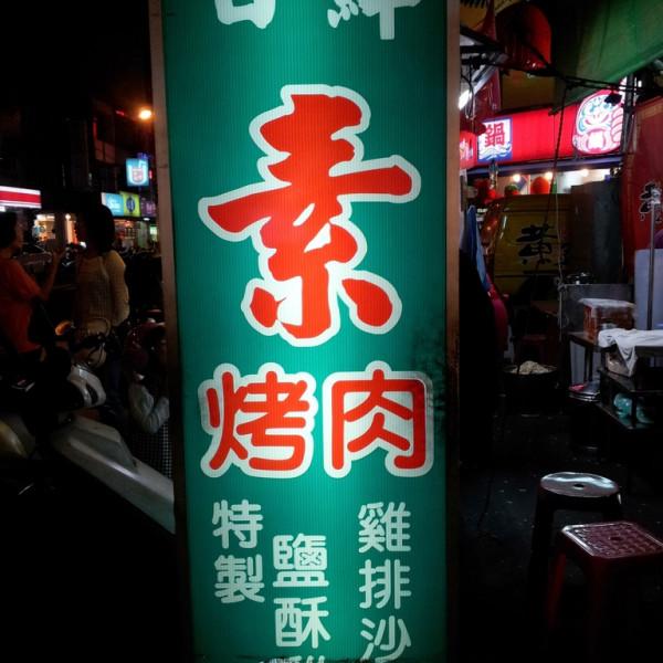 台中市 美食 攤販 攤販燒烤 日鮮素食烤肉