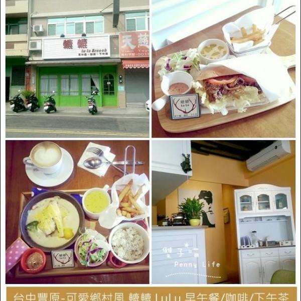 台中市 美食 餐廳 咖啡、茶 咖啡館 轆轆早午餐