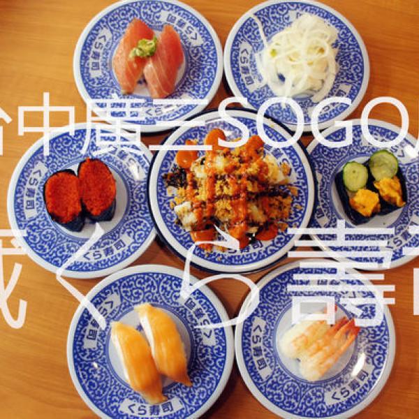台中市 美食 餐廳 異國料理 日式料理 くら寿司 藏壽司 Kura Sushi (台中廣三sogo店)