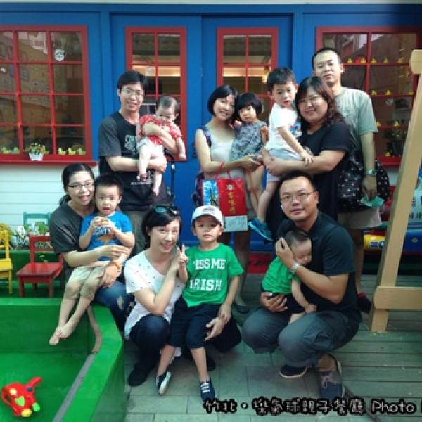 新竹縣 餐飲 主題餐廳 親子餐廳 樂氣球親子餐廳