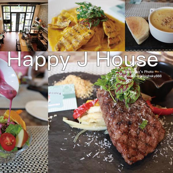 高雄市 美食 餐廳 異國料理 法式料理 Happy J House 快樂爵士屋歐法料理