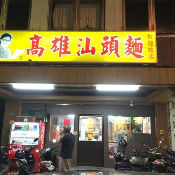 桃園市 美食 餐廳 中式料理 高雄汕頭麵