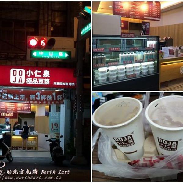 高雄市 美食 餐廳 飲料、甜品 飲料專賣店 DOJA小仁泉極品豆漿