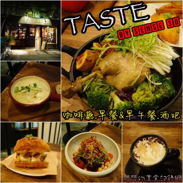 台北市 餐飲 多國料理 多國料理 TASTE by sense 30