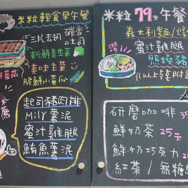 台北市 美食 餐廳 速食 早餐速食店 米粒活力早午餐