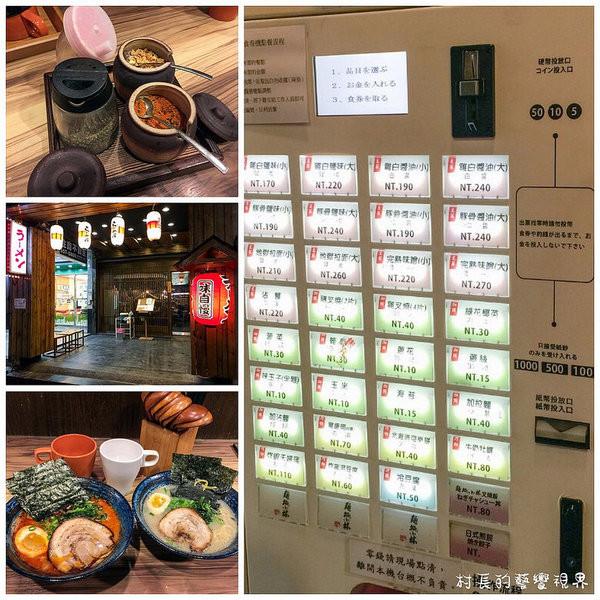 彰化縣 美食 餐廳 異國料理 日式料理 麵處小林