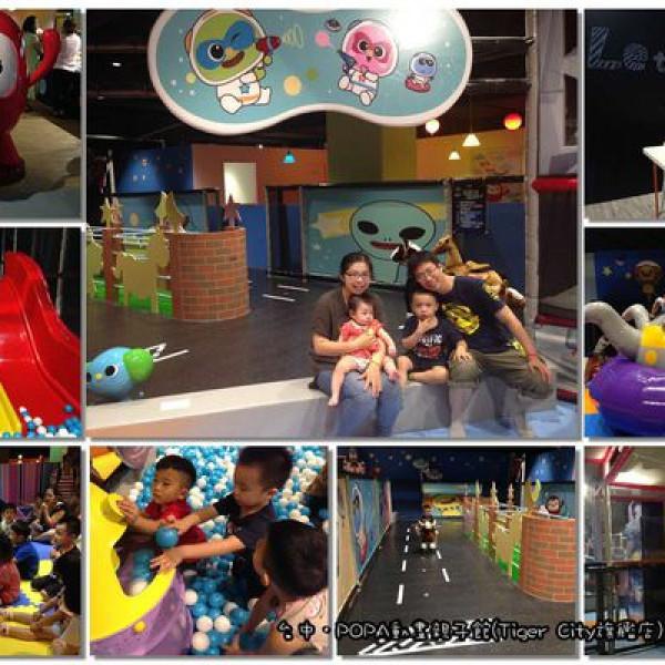 高雄市 休閒旅遊 購物娛樂 購物中心、百貨商城 POPA動畫親子館