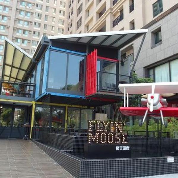 高雄市 餐飲 多國料理 多國料理 Flyin' Moose 飛天謎鹿