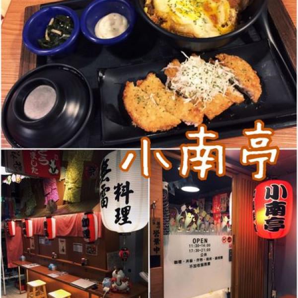 台北市 美食 餐廳 異國料理 日式料理 小南亭 和風洋食(內湖店)