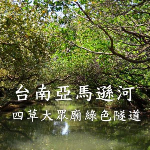 台南市 休閒旅遊 景點 古蹟寺廟 四草大眾廟