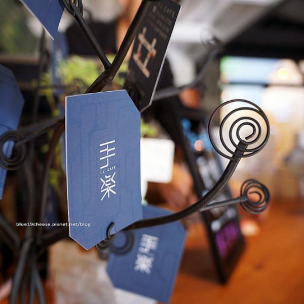 台中市 美食 餐廳 咖啡、茶 咖啡館 手樂S.L CAFE