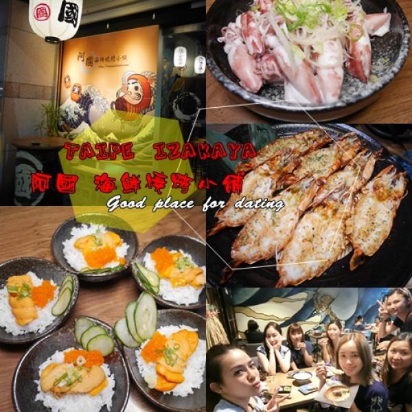 台北市 美食 餐廳 中式料理 台菜 阿國海鮮燒烤小鋪