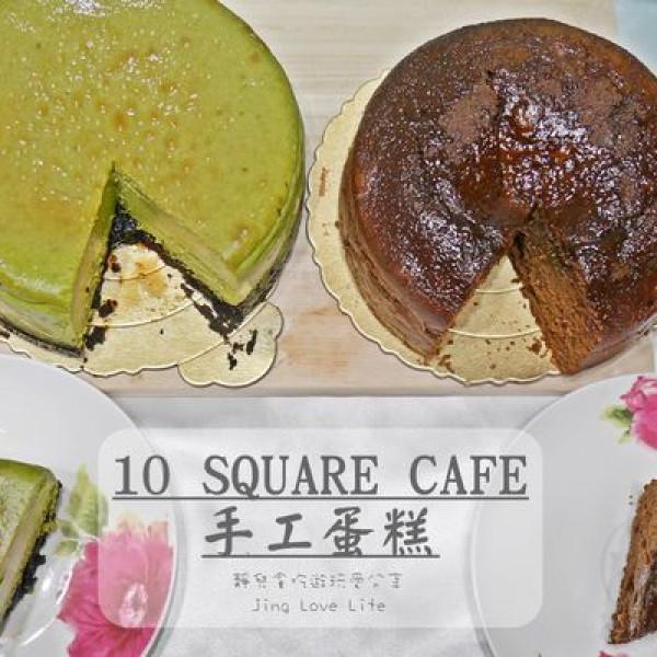 台北市 美食 餐廳 異國料理 多國料理 10 square cafe