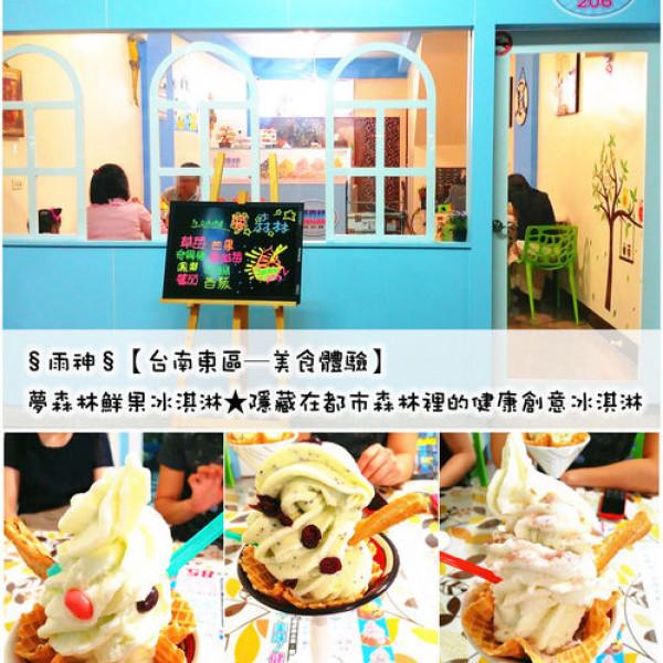 台南市 美食 餐廳 飲料、甜品 冰淇淋、優格店 夢森林鮮果冰淇淋