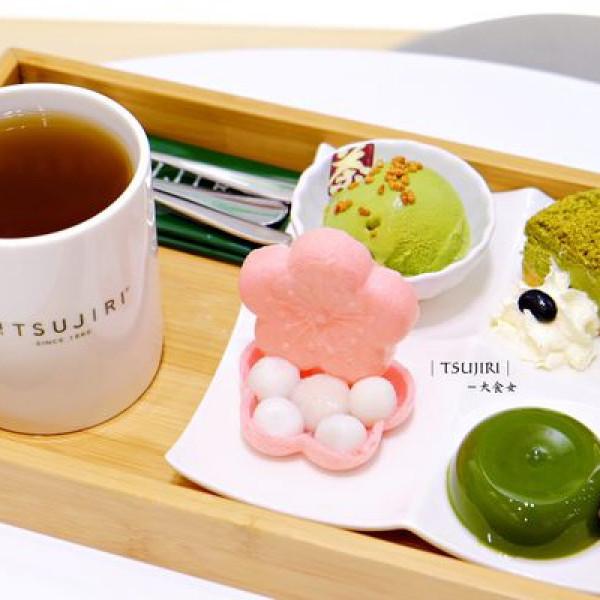 台北市 餐飲 飲料‧甜點 飲料‧手搖飲 TSUJIRI 辻利茶屋 (微風信義店)